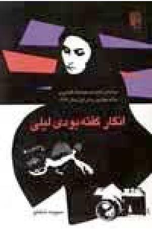 Engar Gofteh Boodi Leyli
