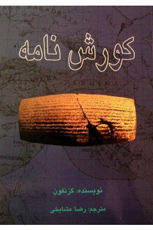 Koroush Nameh