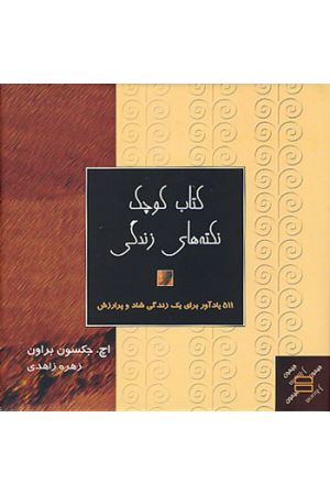 Ketab-e Koochak Nokteh-haye Zendegi