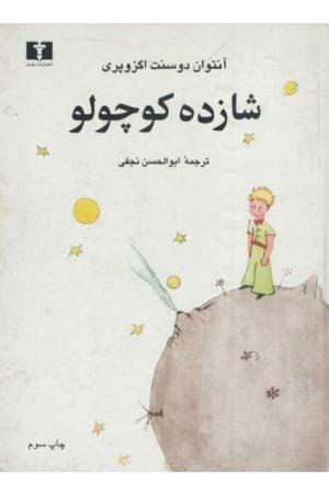 Shazdeh Koochooloo