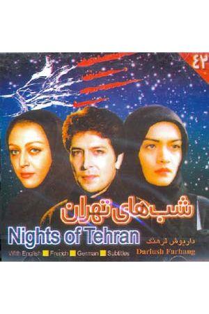 Shabhaye Tehran