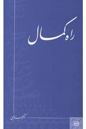 Rah-e Kamal (Jeebi)