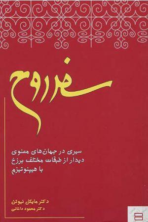 Safar-e Rouh