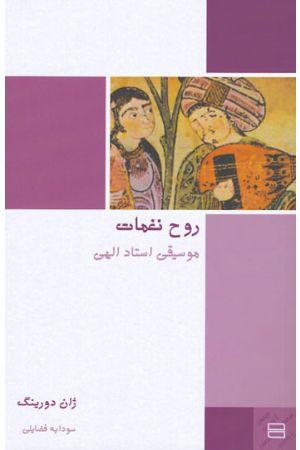 Rouh-e Naghamat
