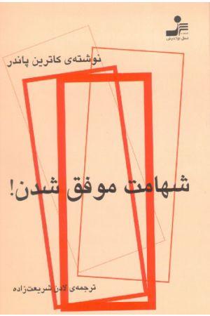 Shahamat Movafagh Shodan