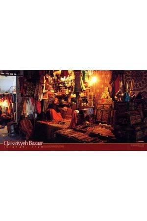 Qaisariyyeh Bazaar - Isfahan