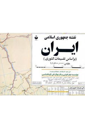 Naghsheh Jomhoori Eslami Iran