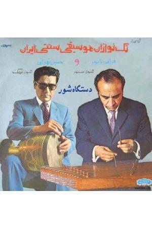 Taknavazan-e Mousighi Sonati iran