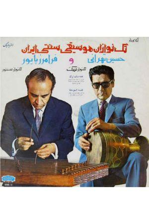 Taknavazi Mousighi Sonati Iran