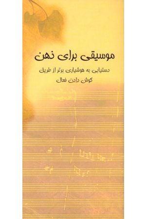Mousighi Baray-e Zehn