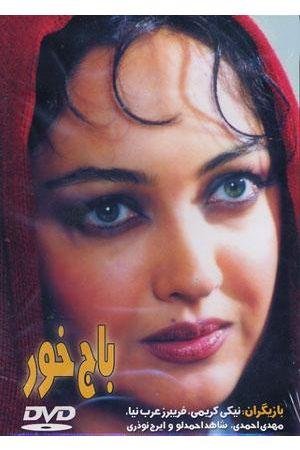 Baj Khor