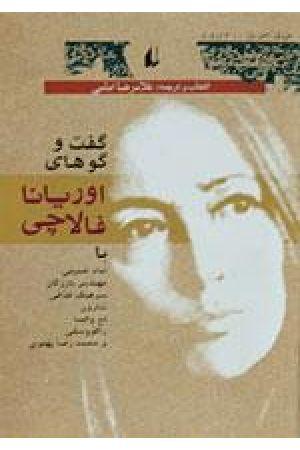 Goftogoo-haye Oriana Fallaci