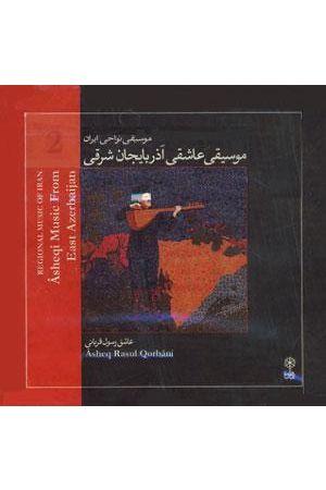 Moosighi Asheghi Azarbaijan Sahrghi