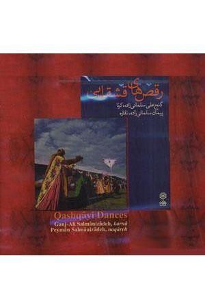 Raghs-haye Ghashghaii