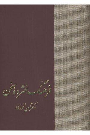 Farhang-e Feshordeh-ye Sokhan