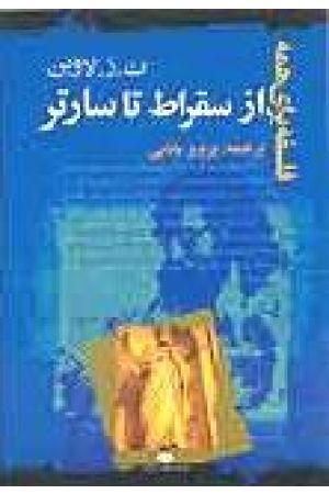 Az Soghrat ta Sarter