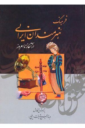 Farhang-e Honarmandan Irani Az Aghaz ta Emrouz