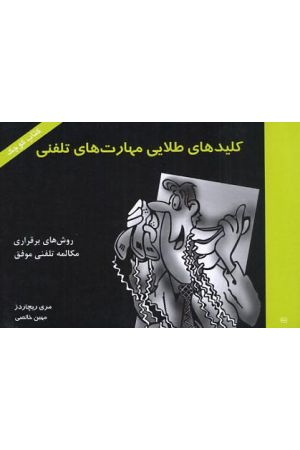 Kelid-haye Talaii Maharat-haye Telephoni - Jeebi