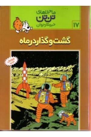 Majerahaye Tintin- Gashtogozar dar Mah