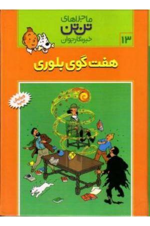 Majerahaye Tintin- Haft Gooye Boloori