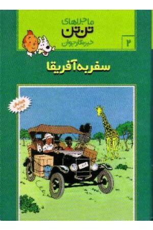 Majerahaye Tintin- Safar be Afrigha