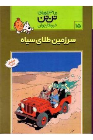 Majerahaye Tintin- Sarazamineh Talaye Siah