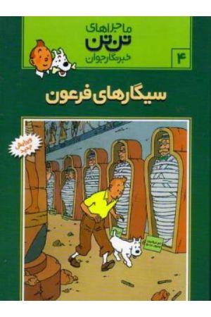 Majerahaye Tintin- Sigarhaye Feron