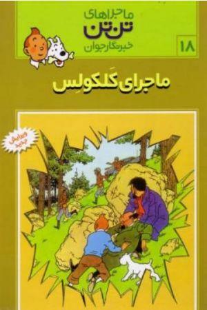 Majerahaye Tintin- Majeraye Kalkuloos