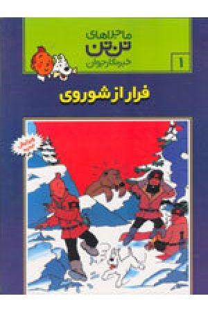 Majerahaye Tintin- Farar Az Shoravi