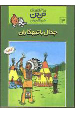 Majerahaye Tintin- Jedal Ba Tabahkaran