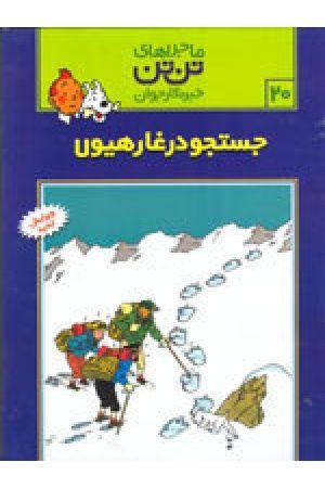 Majerahaye Tintin- Jostejoo dar Ghare Hayoola