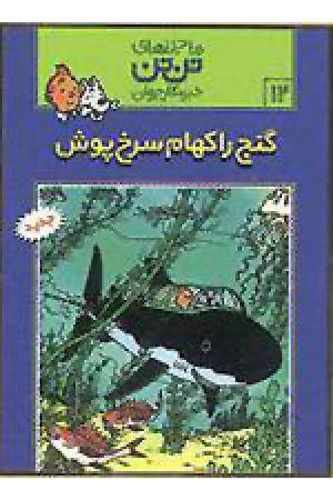 Majerahaye Tintin- Ganje Rakame Sorkhpoosh