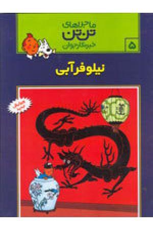 Majerahaye Tintin- Nilofar-e Abi
