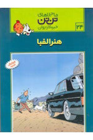 Majerahaye Tintin- Honare Alefba