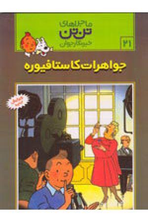 Majerahaye Tintin- Javaherat-e Kastafioreh