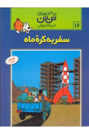 Majerahaye Tintin- Safar Be Koreyeh Mah