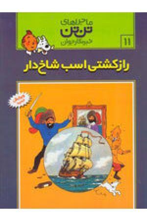 Majerahaye Tintin- Raze Kashti-e Asbe Shakhdar