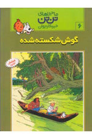 Majerahaye Tintin- Gooshe Shekasteh Shodeh