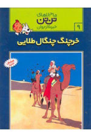 Majerahaye Tintin- Kharchange Changal Talaii