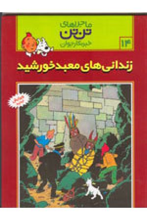 Majerahaye Tintin- Zendanihaye Ma'bad-e Khorshid