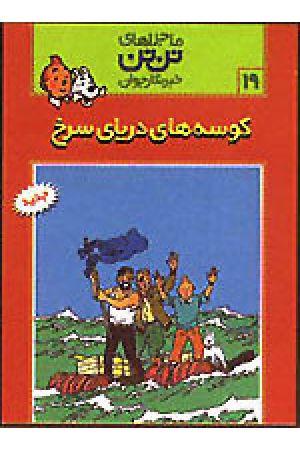 Majerahaye Tintin- Koosehaye Daryaye Sorkh