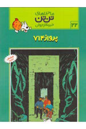 Majerahaye Tintin- Parvaz-e 714