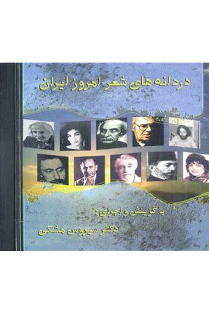 Dordanehaye Sher-e Emrooz-e Iran