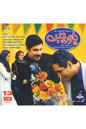Pavarchin (13 VCD's)