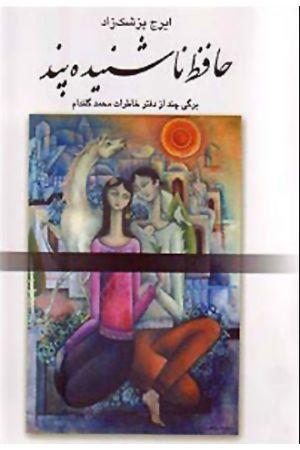 Hafez-e Na Shenide Pand