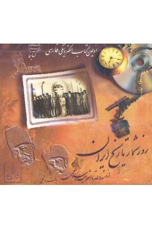 Roozshomar-e Tarikhe Iran