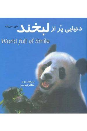 World Full of Smile