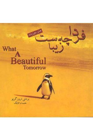 What a beautiful Tomorrow
