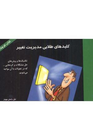 Kelid-haye Talaee Modiriyat-e Tagir