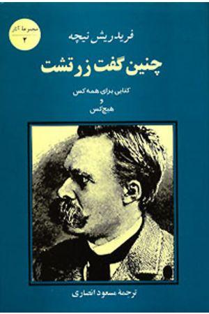 Chenin Goft Zartosht